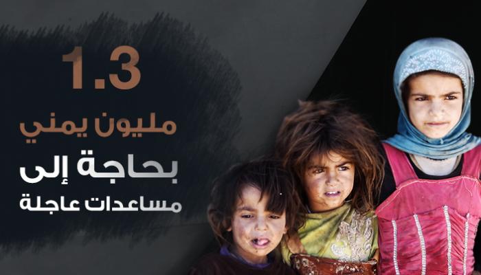 Photo of 1.3 مليون يمني بحاجة ماسة للمساعدة الإنسانية