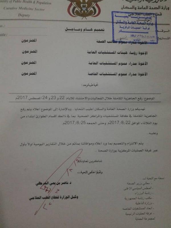 Photo of إعلان حالة الطوارئ بجميع مستشفيات العاصمة صنعاء بالتزامن مع مهرجان حزب المؤتمر