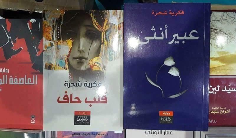 "Photo of روايه جديدة للكاتبة اليمنيه ""فكرية شحرة"" تروي قصصا ومشاهد من الحرب"
