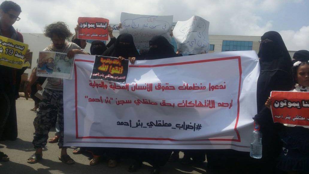 """Photo of وقفة احتجاجية جديدة لأهالي المعتقلين في سجن """"بئر أحمد"""" التابع للقوات الإماراتية"""