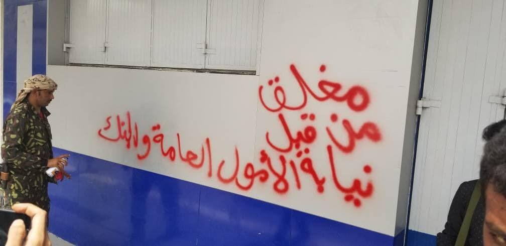 Photo of الأجهزه الأمنية بتعز تغلق محلات الصرافة بتهمة التلاعب بالأسعار