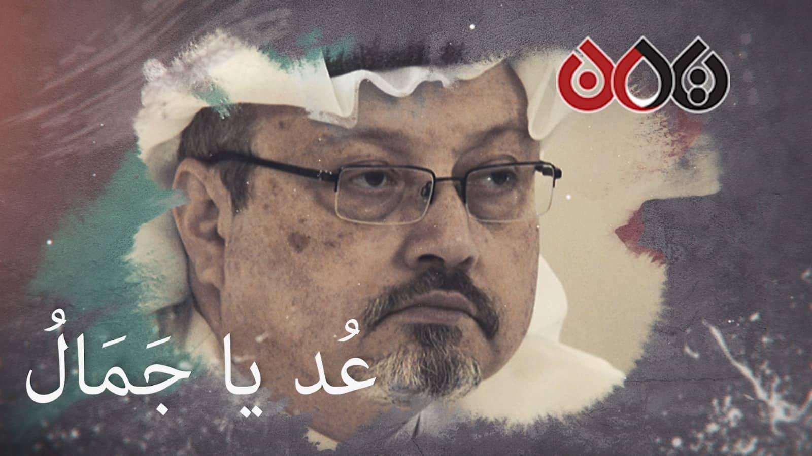 """Photo of """"المنشق"""".. فيلم مذهل قد يهز العالم حول قضية جمال خاشقجي"""