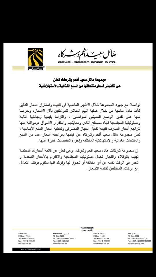 """Photo of """"هائل سعيد"""" اليمنية تجري تخفيضات كبيرة في الأسعار بالتزامن مع تعافي العملة المحلية"""