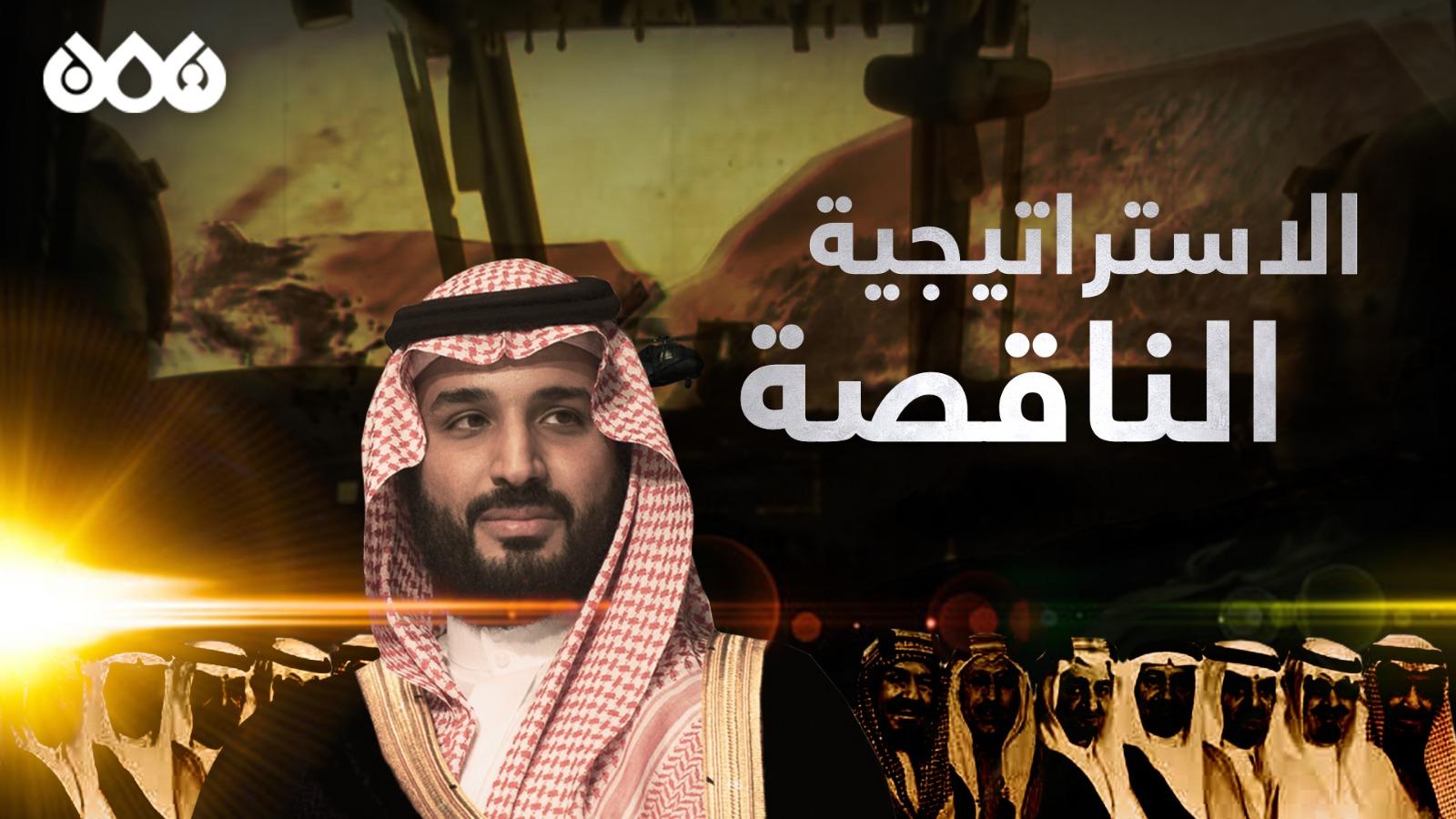 """Photo of """"النتائج العكسية"""".. كيف ساهمت السعودية في زيادة قوة الحوثيين وإيران في اليمن؟! (تقرير خاص)"""