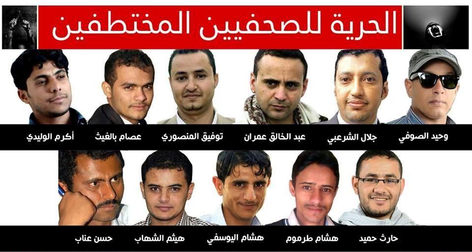 """Photo of """"يمن تايمز"""" تطلق حملة تضامن إلكترونية مع الصحفيين المختطفين في سجون الحوثي"""