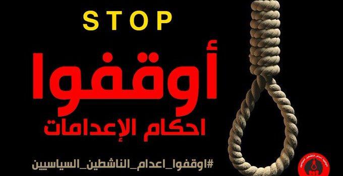 اعدامات في حق الناشطين السياسيين