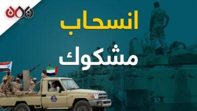 Photo of (فيديو جرافيك) هل انسحبت الإمارات من جنوب اليمن فِعلاً؟!