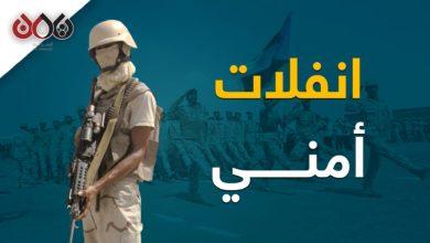 Photo of (فيديو جراف).. جرائم قتل ونهب بالعاصمة المؤقتة عدن في ظل استمرار الانقلاب