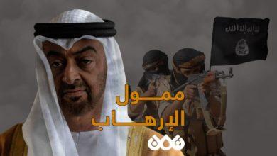 Photo of (فيديو) دعم الإمارات للإرهابيين في اليمن تاريخ أسود ضمن عاصفة الحزم