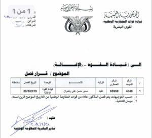 جماعة الحوثي تعلن هوية قائد منشق عن قوات طارق صالح وتستقبله في صنعاء