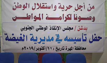 Photo of مجلس الإنقاذ الجنوبي: اتفاق الرياض يعطي شرعية للهيمنة السعودية على البلاد وسيادتها