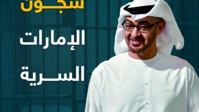 Photo of اتفاق الرياض هل يضع حدا لإنتهاكات الإمارات بحق المعتقلين ؟ (فيديو جرافيك)