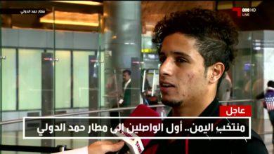 Photo of منتخب اليمن يصل إلى الدوحة للمشاركة في خليجي 24