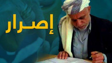 Photo of يمني يحصل على شهادة الثانوية العامة في سن 64عاماً (فيديوجرافيك)