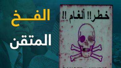 Photo of اتفاق الرياض بادرة أمل أم منطقة ألغام؟! (فيديو جرافيك)
