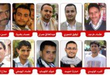 """Photo of """"الحوثيون"""" يبدون موافقتهم على صفقة تبادل للإفراج عن عشرة صحفيين"""