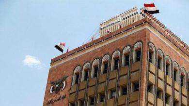 Photo of وفد أممي يزور البنك المركزي في الحديدة