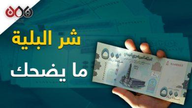 Photo of الحوثيون يحظرون تداول العملة الجديدة والحكومة اليمنية تحذر (فيديوجرافيك)