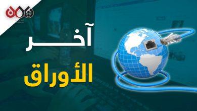 Photo of سلاح الانترنت.. كيف يعبث الحوثيون بالشبكة العنكبوتية في اليمن؟! (فيديو جرافيك)