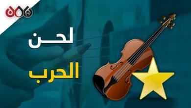 Photo of من بين الركام – تعز تعزف وتغني (فيديو جرافيك)