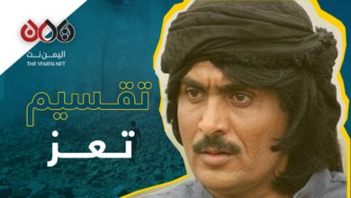 "Photo of (فيديو).. فهد القرني يكشف خطط تقسيم تعز وعلاقة ""طارق صالح"""