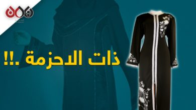 Photo of أحزمة العبايات – تسببت في قيام الحوثيين بحملة لمداهمة المحلات التجارية (فيديو جرافيك)