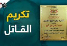 """Photo of تكريم شلال شايع من """"حقوق الإنسان"""" يثر موجه من الإستهجان والسخرية والسخط (فيديو جرافيك)"""