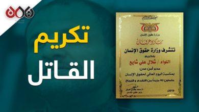 """Photo of تكريم شلال شايع من """"حقوق الإنسان"""" يثر موجة من الإستهجان والسخرية والسخط (فيديو جرافيك)"""