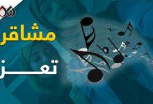 Photo of بكر غبش من تحت أنقاض المدينة المحاصرة .. هل شاهدت الفيديو لفتيات تعز يغنين لأيوب طارش؟