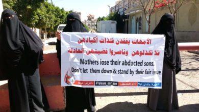Photo of رابطة أهلية تطلق نداء استغاثة لإنقاذ مختطف في سجون الحوثي يعاني من التهابات في الكبد