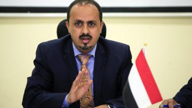Photo of وزير يمني: تصعيد الحوثيين ينسف كل الاتفاقات ويعيدنا إلى نقطة الصفر