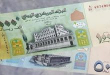 Photo of وكالة: جبهة العملات القديمة والجديدة تهدد بخلق اقتصادين في اليمن