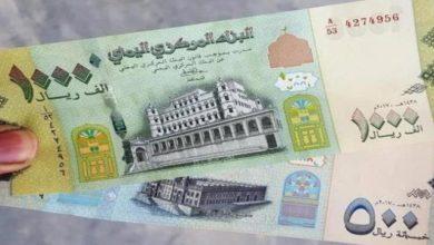 Photo of رسوم الحوالات النقدية كارثة متفاقمة تؤثر على اليمنيين وسط حرب مالية بين الحوثيين والحكومة (تقرير خاص)