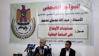 """Photo of (تقرير حصري) ما أسباب غضب """"الحزب الناصري"""" في تعز وما علاقته بالإمارات؟"""