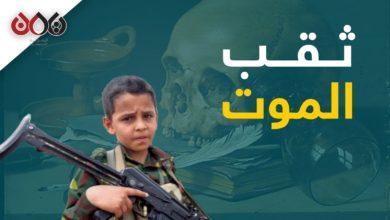 Photo of محارق الحوثي تلتهم الأطفال – أرقام يشيب لها الرأس (فيديوجرافيك)