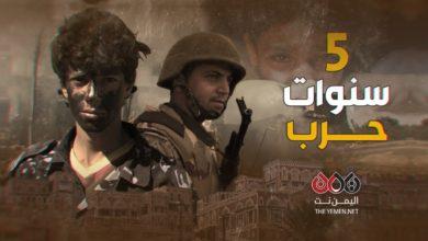 Photo of ما الذي خسره اليمن خلال 5 سنوات من الحرب؟! (فيديوجرافيك)
