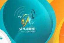 Photo of مراسلو قناة تابعة للسعودية في المهرة يطالبون بصرف رواتبهم