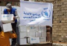 Photo of الأغذية العالمي يخفض المساعدات لمناطق الحوثيين بعد خفض التمويل