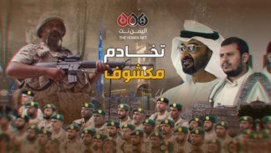 Photo of هل تقاتل أبوظبي الحوثيين في اليمن؟.. (فيديوجرافيك)