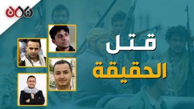 Photo of بتنفيذ تهديد زعيم الجماعة بملاحقة الصحفيين.. جماعة الحوثي تقضي بإعدام 4 صحفيين يمنيين