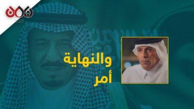 Photo of هل تصحو السعودية يوما على السقوط! تحليل (فيديوجرافيك)