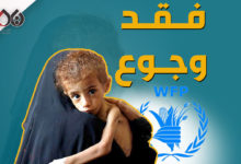 Photo of كارثة إنسانية تهدد الملايين في اليمن بعد انقطاع المساعدات الأممية