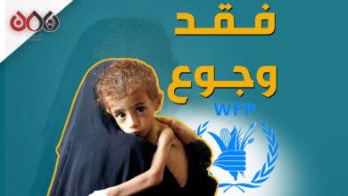 Photo of بعذر نقص التمويل.. الملايين من الأسر اليمنية اليمنية لن تحصل على مساعدات من المفوضية الأممية