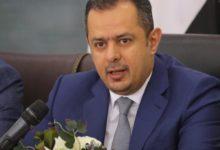 Photo of الحكومة اليمنية تضع قضية دفع مرتبات موظفي البلاد على قائمة مطالبها لمؤتمر المانحين