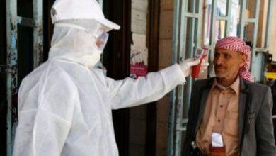 Photo of اليمن: تسجيل 16 حالة إصابة جديدة بكورونا في تعز وشفاء ست حالات في محافظتين