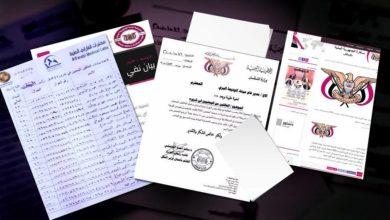 "Photo of الخارجية اليمنية تشكل لجنة تحقيق في قضية تحميل المغتربين مبالغ طائلة مقابل فحص ""كورونا"""
