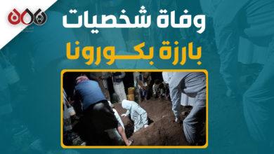 "Photo of وفاة شخصيات يمنية بارزة بفيروس كورونا ""تعرف عليها"".. (فيديوجرافيك)"
