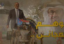 Photo of الواهمون بتقسيم اليمن – التاريخ ينسف حلم الإمارات بانفصال الجنوب