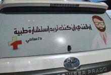 """Photo of """"أوقفني إن كنت تريد استشارة طبية"""".. عبارة على سيارة طبيب يمني وناشطون يصفونها بالمبادرة الإنسانية"""