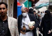 Photo of الصحة اليمنية تعلن تسجيل 24 إصابة جديدة بكورونا في أربع محافظات